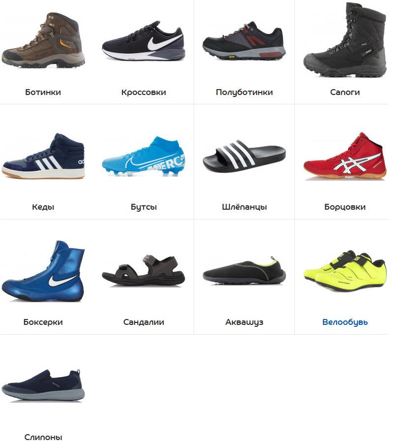 спортмастер брянск официальный сайт каталог товаров брянск и цены